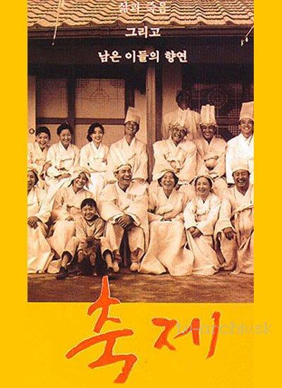 Ch'ukje (1996)